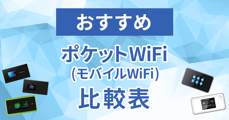 モバイル wifi おすすめ
